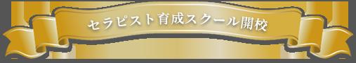 セラピスト育成スクール開校